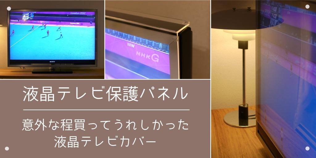 液晶テレビ保護パネル 〜意外な程買ってうれしかった液晶テレビカバー_マルキの育児グッズブログ2