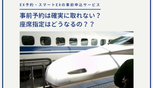 【EX予約・スマートexの事前申込】新幹線の事前予約が取れない?座席指定はどうなる?