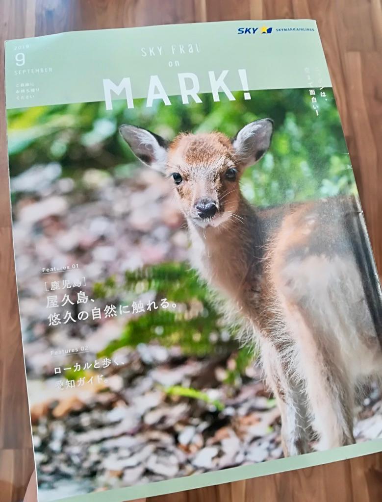 FRAUとコラボしたスカイマークの機内誌「MARK!」の表紙