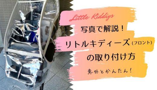 【写真で解説】子供乗せ自転車用レインカバー「リトルキディーズ(前用)」の取り付け方