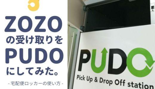 【宅配便ロッカーの使い方】ZOZOの受け取りをPUDO(プドー)にしてみました