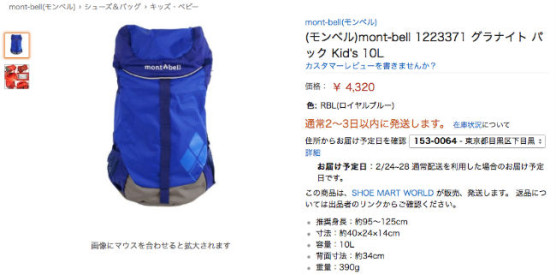 backpack-for-kindergarten-mont-bell-10L
