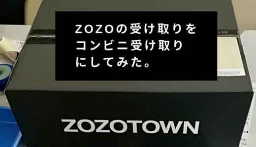 【ZOZOのコンビニ受け取り】ファミマで受け取ってみてわかった受け取り方法と注意点