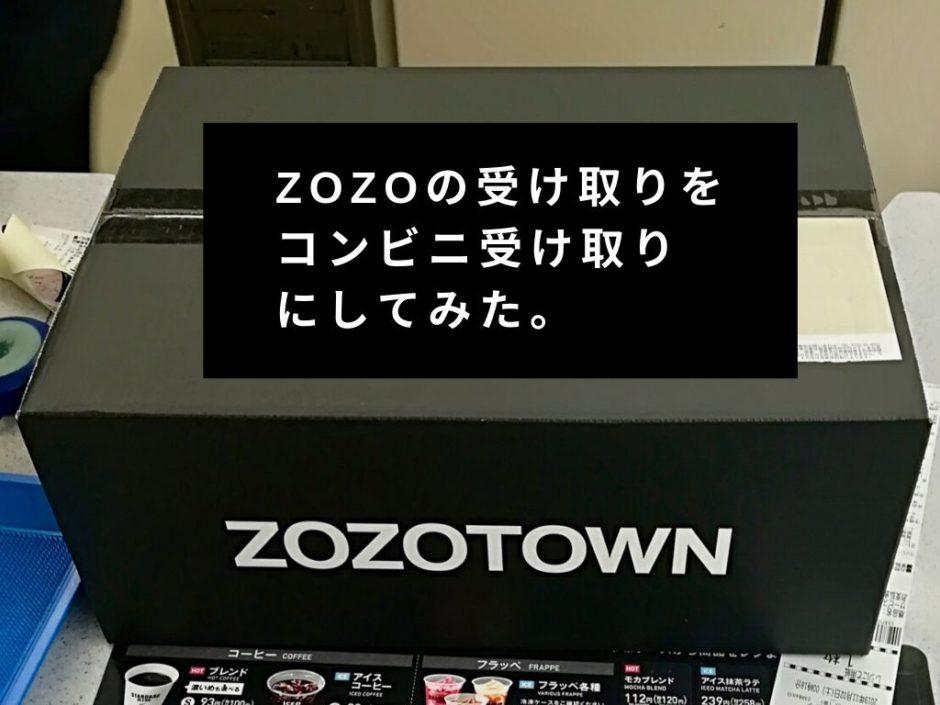 zozoの受け取りをコンビニ受け取りにしてみた。