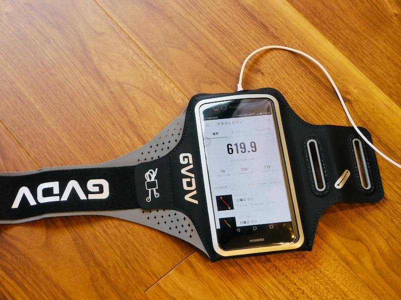[レビュー]スマホ用アームバンド「GVDV ランニングアームバンドケース 」を買ってみた。Bluetoothワイヤレスイヤホンとの組み合わせでランニングのモチベーションが急上昇。_マルキの育児グッズブログ8