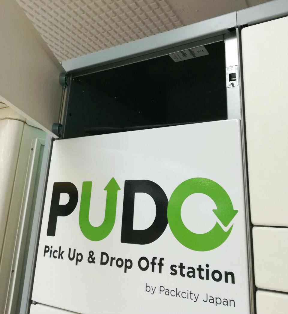 PUDOのロッカーが開いたところ