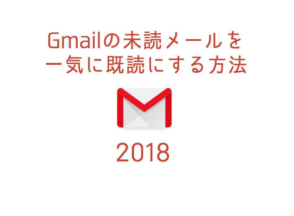 【2018】Gmailの未読メールを一気に既読にする方法