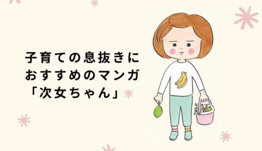 子育ての息抜きにおすすめの漫画【次女ちゃん】