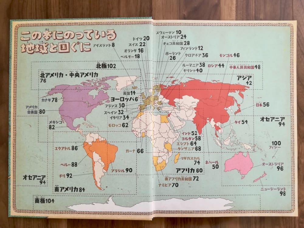 地図絵本MAPSに掲載されている42の国