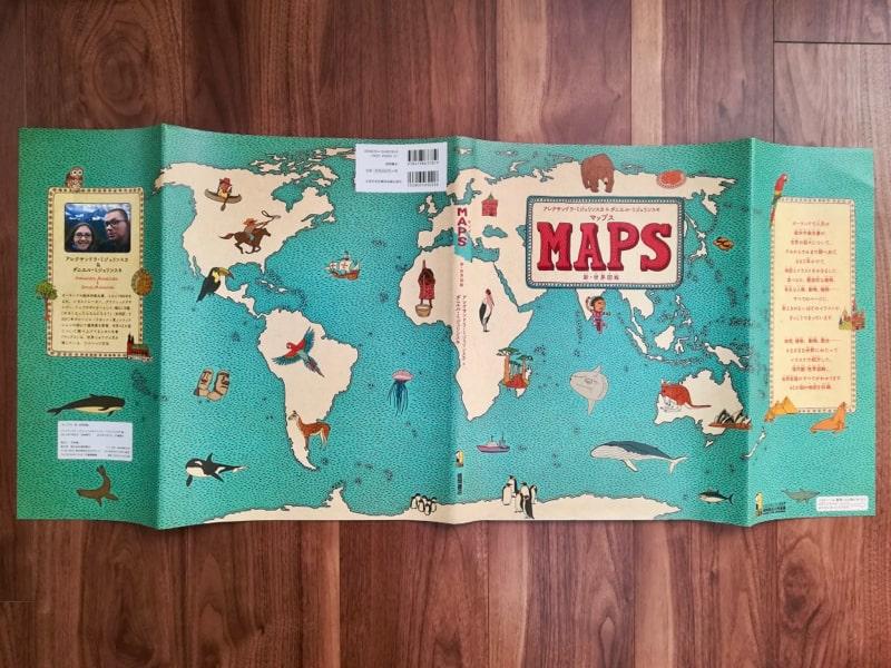 世界地図が描かれているMAPSの表紙