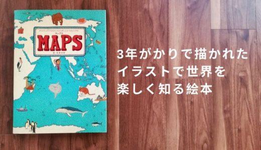 【大型地図絵本MAPS(マップス)】3年がかりで描かれた豊富なイラストで世界を楽しく知る!【レビュー】