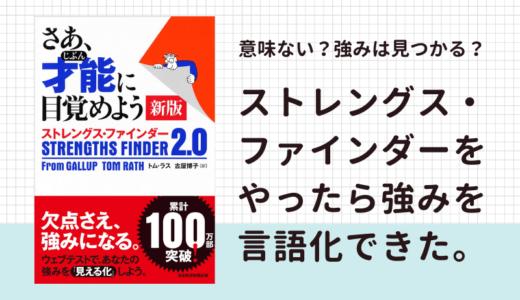 【強みの言語化】ストレングスファインダーをやってみた【意味ない?強みは見つかる?】