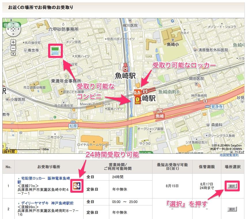 ゾゾタウンの受取り店舗・ロッカーを選択画面(受け取り可能店舗の地図画面)