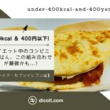 【400kcal・400円以下】ダイエット中のコンビニ昼ごはん、この組み合わせが最強かもしれない…!