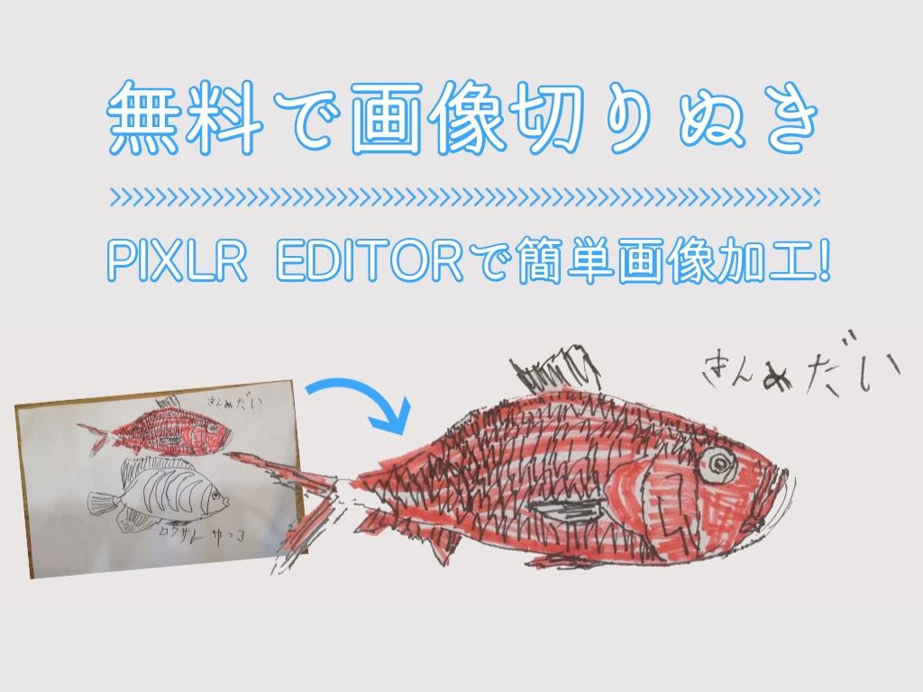 無料で画像切り抜き!pixlr editorで簡単画像加工♪