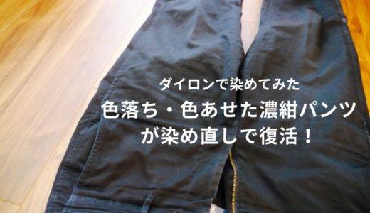 【秘技!染め直し】色あせた濃紺パンツを自分で染めてみたら見事復活