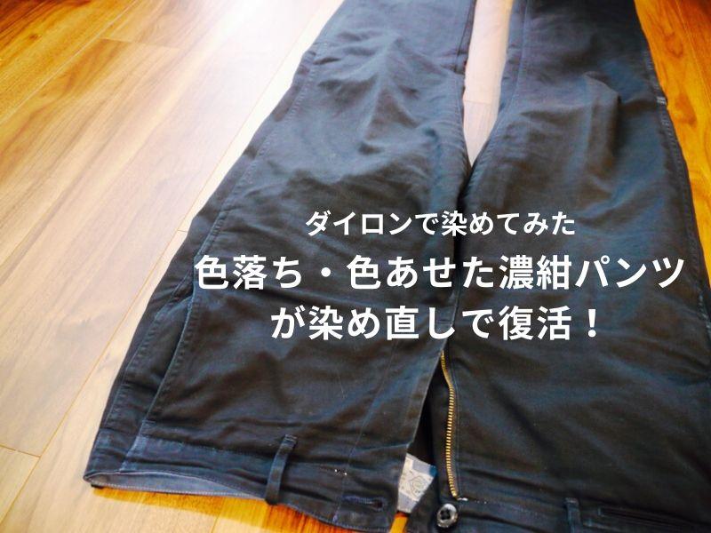 【ダイロンで染めてみた】色落ち・色あせた濃紺パンツが染め直しで復活!