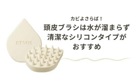 【カビよさらば】頭皮ブラシは水が溜まらず清潔なシリコンタイプがおすすめ