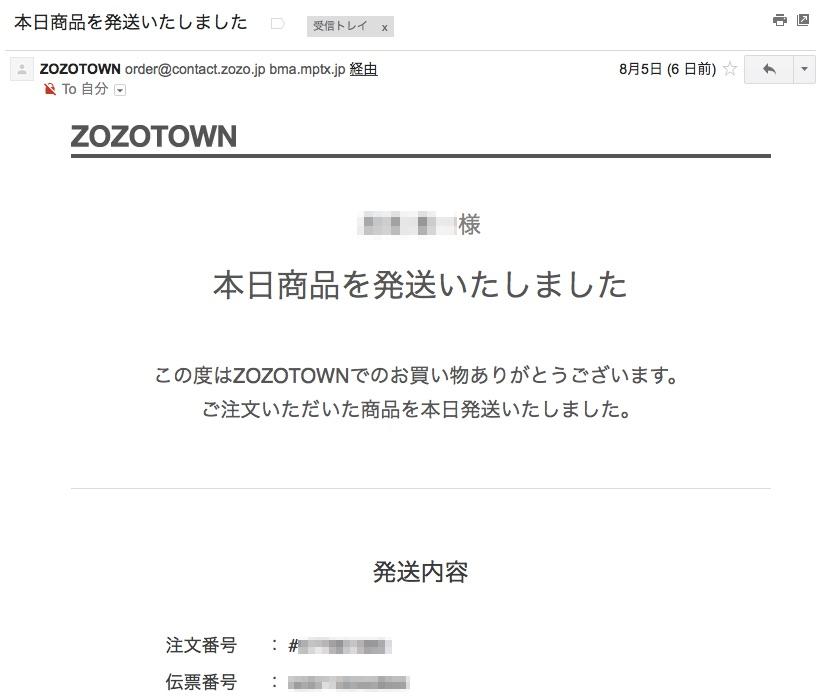ゾゾタウンの商品発送完了メール