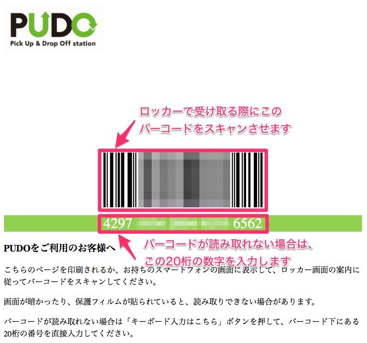 PUDOの受け取り用バーコード画面