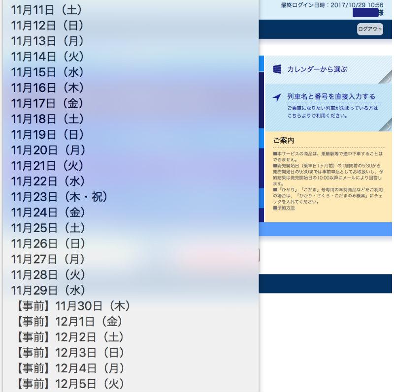 EX予約の日にち指定画面