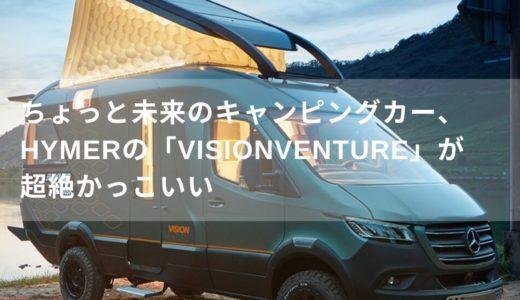 ちょっと未来のキャンピングカー、HYMERの「VisionVenture」が超絶かっこいい