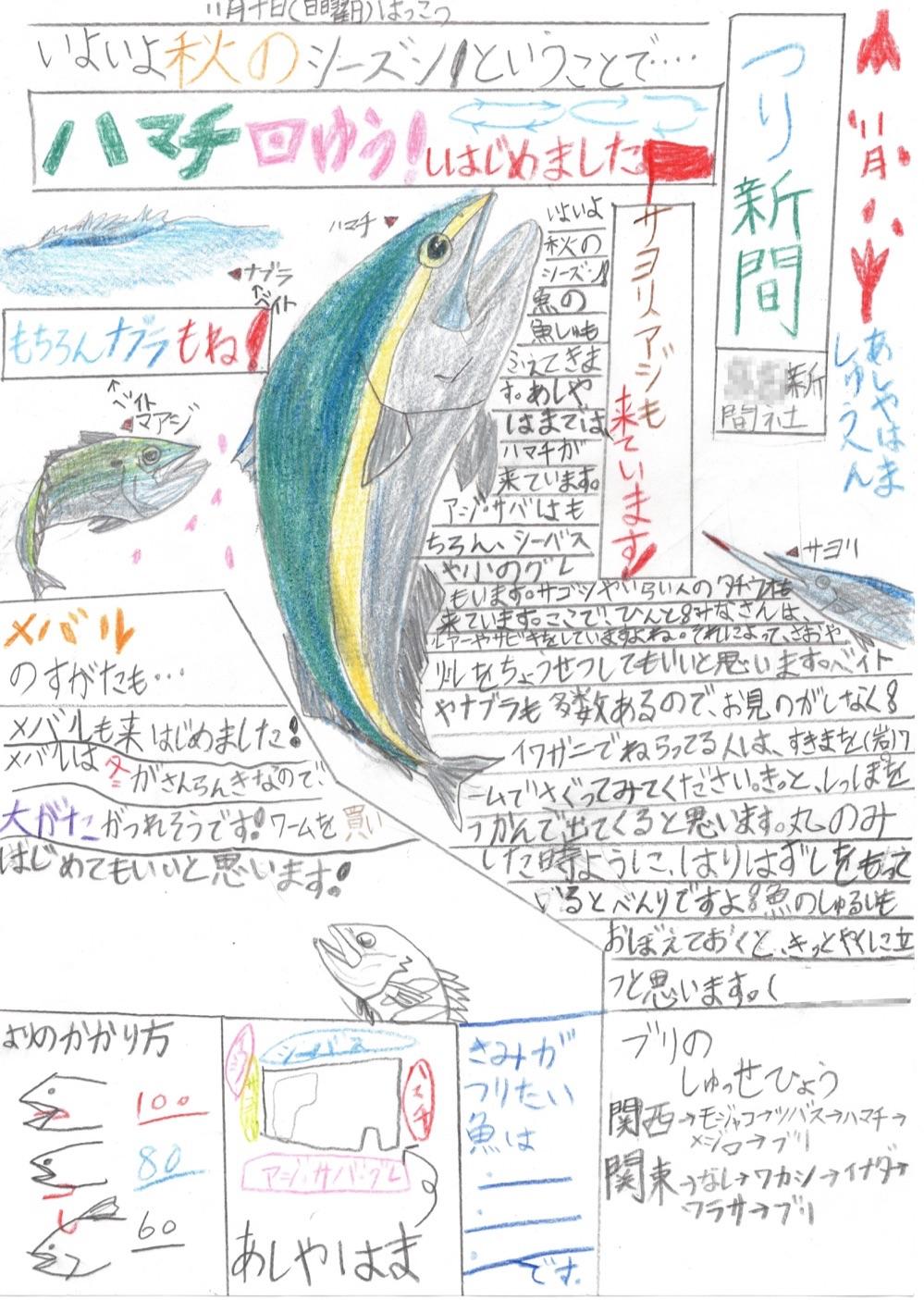 釣り新聞11月号
