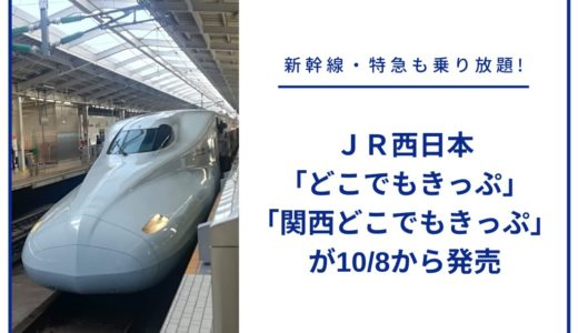 【新幹線・特急も乗り放題】JR西日本「どこでもきっぷ」・「関西どこでもきっぷ」が10/8から発売!【発売は12/18まで】