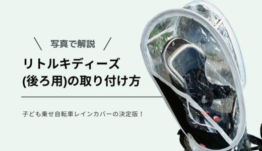 【写真で解説】子供乗せ自転車用レインカバー「リトルキディーズ(後ろ用)」の取り付け方