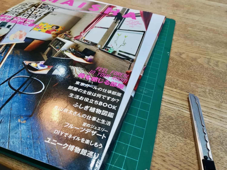 カッターで雑誌の表紙を切り取ります