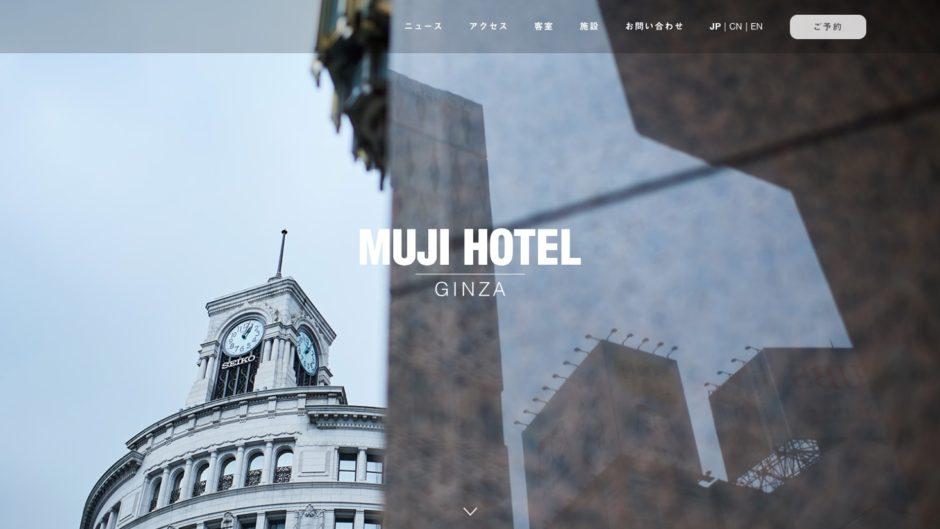 4月4日にMUJI HOTELが開業、3月20日から予約スタート