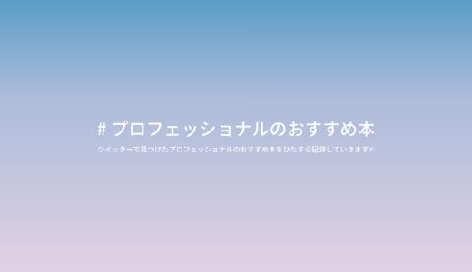 山口周さんのおすすめ本【#プロフェッショナルのおすすめ本】