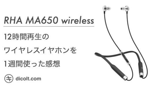 【MA650ワイヤレス レビュー】12時間再生のワイヤレスイヤホンを1週間使った感想