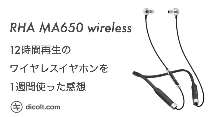 RHA MA650 wireless-12時間再生の ワイヤレスイヤホンを 1週間使った感想