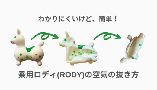 乗用ロディ(RODY)の空気の抜き方、わかりにくいけど簡単です【ロディを小さくする方法】