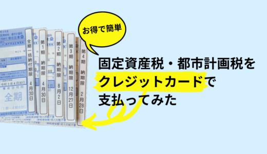 【お得で簡単】神戸市の固定資産税・都市計画税をクレジットカードで支払ってみた