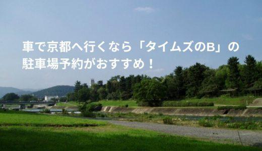 【レビュー】車で京都へ行くなら「タイムズのB」の駐車場予約がおすすめ