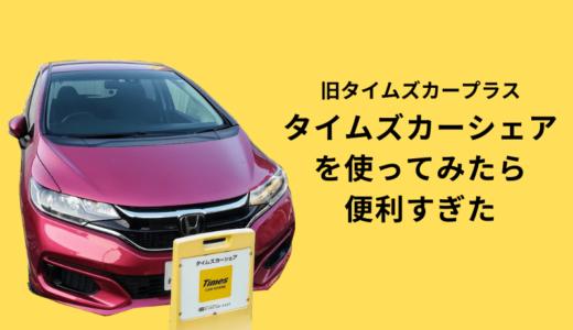 【レビュー】初めてのタイムズカーシェアで神戸から淡路島へドライブ。使ってみたら便利すぎた。