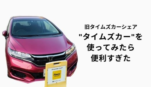 【レビュー】初めてのタイムズカー(旧タイムズカーシェア)で神戸から淡路島へドライブ。使ってみたら便利すぎた。【タイムズのカーシェアサービス】