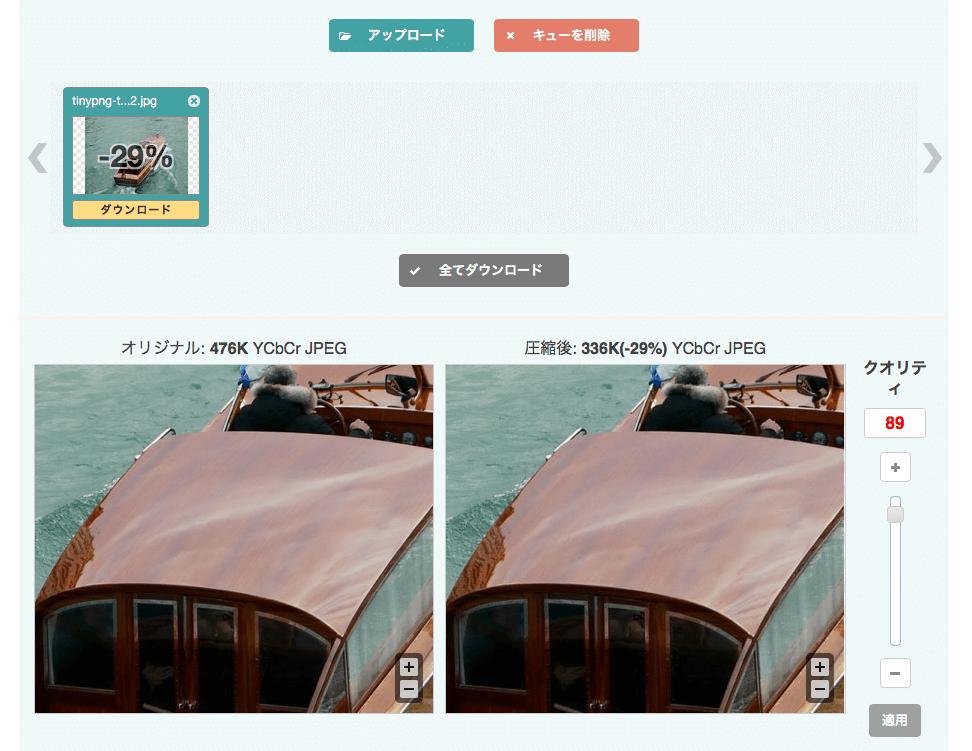 圧縮前と圧縮後の画像の一部と、画像の上にはファイルサイズが表示されています。さらに右側には画質を調整するスライダーも表示されます。