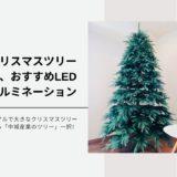 クリスマスツリーとおすすめLEDイルミネーション