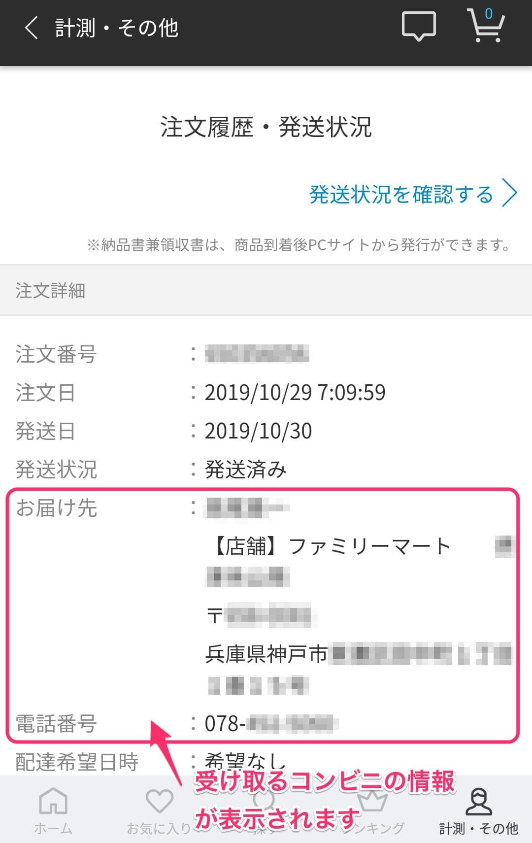 注文後、画面右下の『計測・その他』を押して「注文履歴・発送状況」を確認すると受け取るコンビニの情報が表示されています